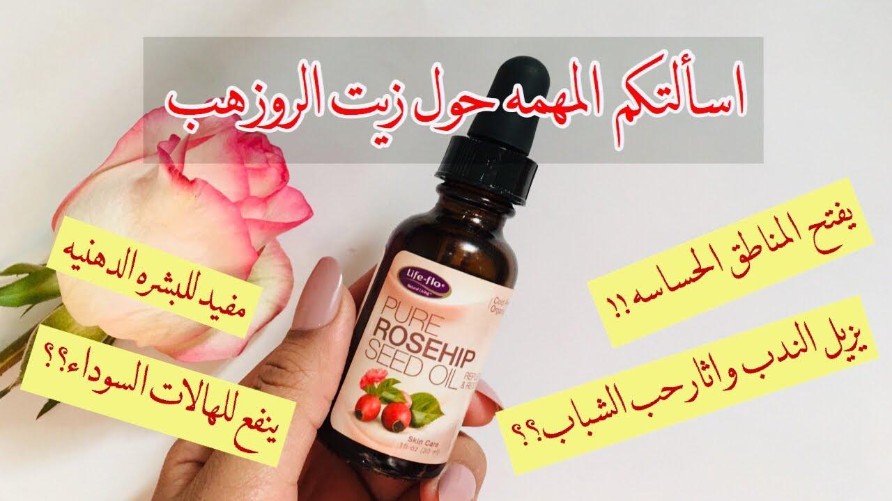 Rosehip Oil أو زيت ثمرة الورد من نفرتاري الطبيعي 100 زيت الجمال السحري مفيد للبشرة من حيث Soy Sauce Bottle Sauce Bottle Kikkoman Soy Sauce