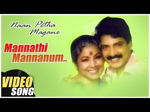 Mannathi Mannanum Video Song | Naan Petha Magane Tamil Movie | Nizhalgal Ravi | Radhika | Urvashi