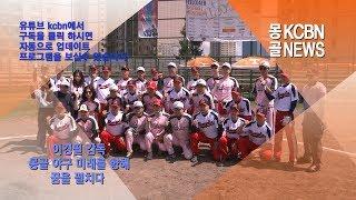 몽골 야구 미래를 향해 꿈을 펼치다