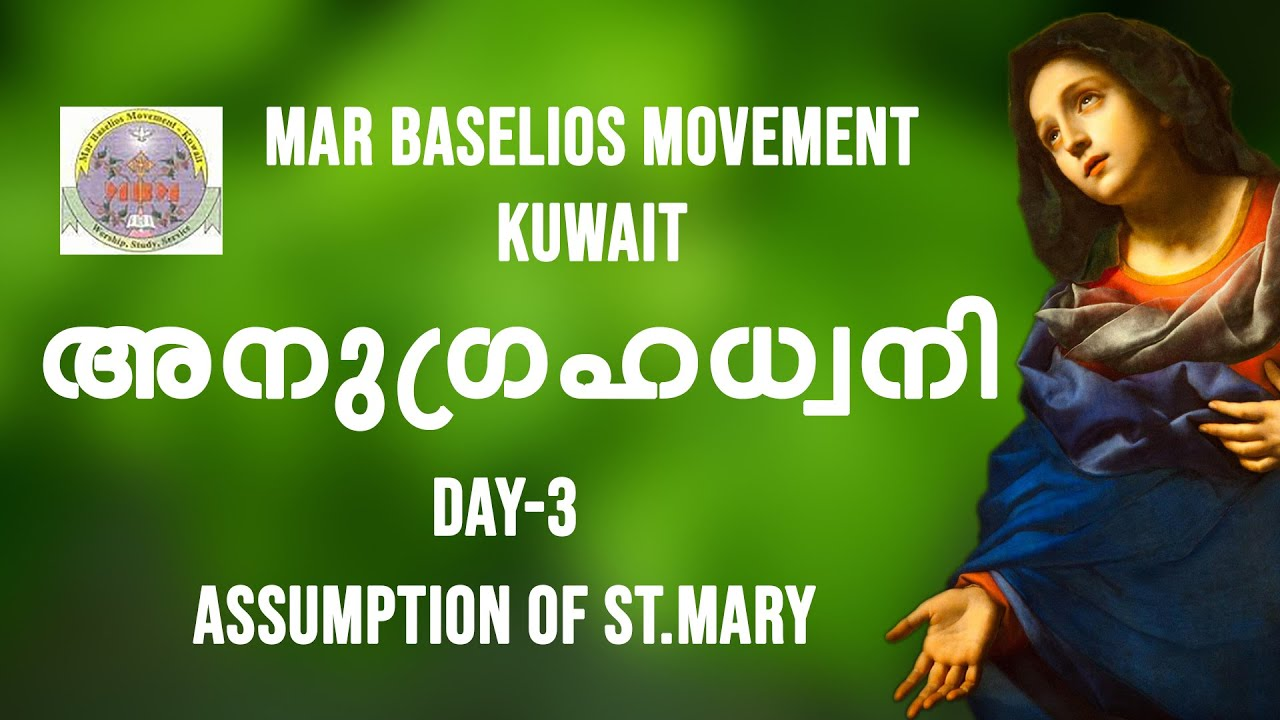 അനുഗ്രഹധ്വനി ANUNGRAHADWANI DAY-3 Assumption Of St.Mary (Organized By: Mar Baselios Movement,Kuwait)