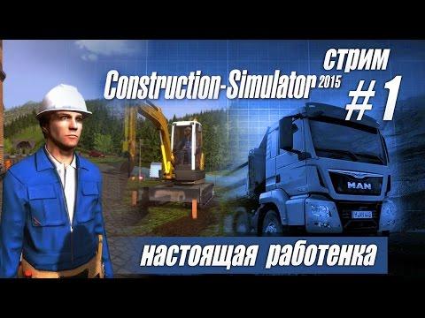 Будем строить дом! -  ч1 Construction Simulator 2015