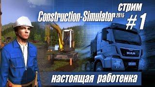 Будем строить дом! -  ч1 Construction Simulator 2015(Начало самостоятельной карьеры, не без подсказок Копалыча, конечно. Будем строить дом! Игровой магазин..., 2014-11-21T17:33:13.000Z)