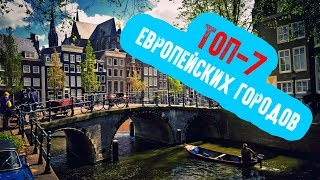 Лучшие европейские города для путешествия ТОП-7