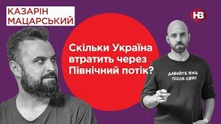 Сколько Украина потеряет из-за Северного потока? | Двойные стандарты
