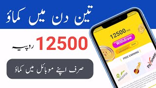 How To Earn Money From Snack Video App    Snack Video Se Paise kaise kamaye    Paymnet Proof