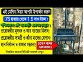 - Cement Brick Making Bussiness. Income  Rs. 75,000 / Month.  প্রচুর উপার্জন করুন এই ব্যবসা করে