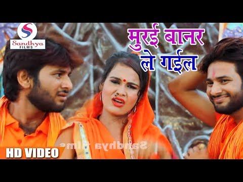 मुरई बानर ले गईल - Abhishek Lal , Palak Pandey