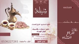 شيله باسم ام سيف شيله ترحيبيه 2020