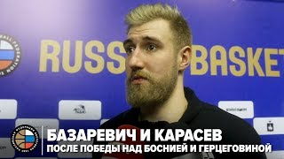 Базаревич и Карасев после победы над Боснией и Герцеговиной