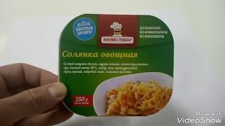 Солянка овощная ИРП второе блюдо