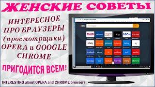 Женские советы по работе с браузерами Хром и Опера. About Chrome and Opera browsers.
