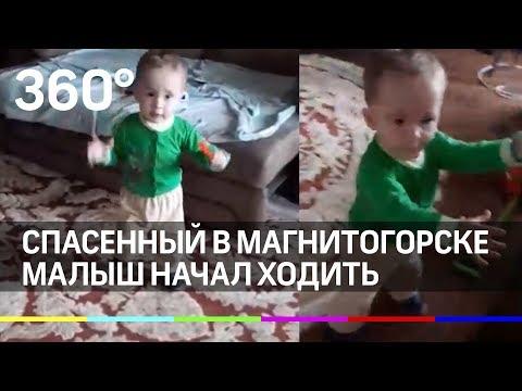 Ваня Фокин, выживший под завалами в Магнитогорске, начал ходить