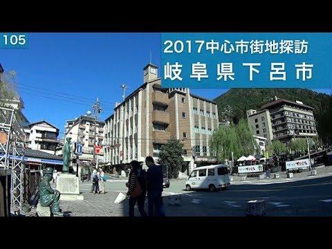 2017中心市街地探訪105・・岐阜県下呂市