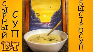 Сырный суп с грибами. Сырный суп с шампиньонами. Быстросуп