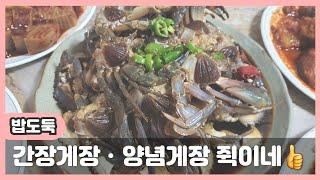 [라온맛방]밥도둑 간장게장ㆍ양념게장 쥑이네