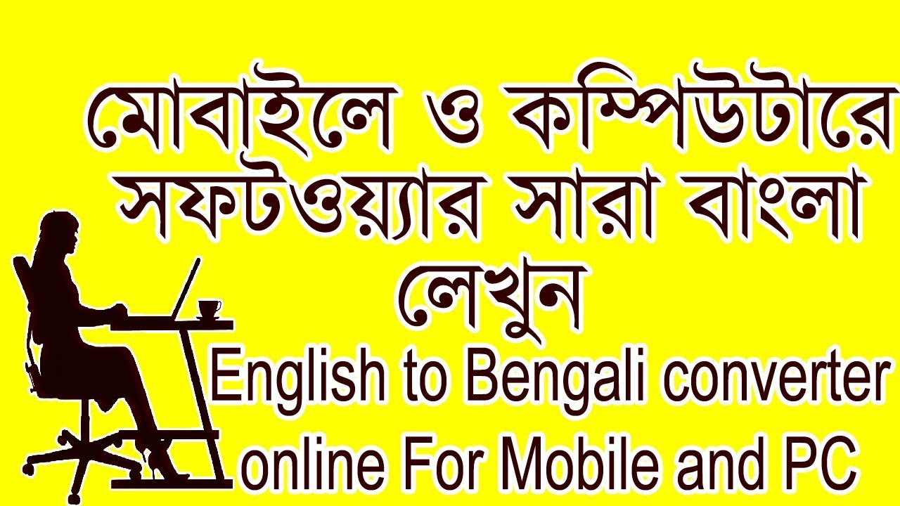 English to Bengali converter online For Mobile and PC