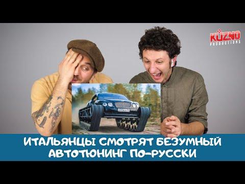 Безумный тюнинг по-русски: реакция итальянцев