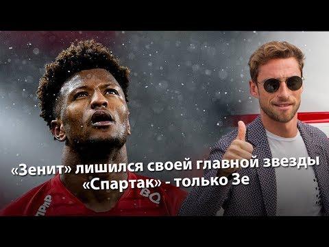 «Зенит» лишился своей главной звезды. «Спартак» - только Зе.