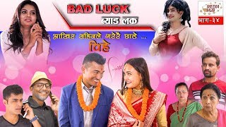 Bad Luck || Episode-34 || August -4-2019 || By Media Hub Official Channel