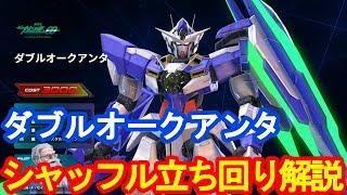 【エクバ2】クアンタシャッフル解説実況!#1