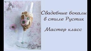 DIY: свадебные бокалы в стиле рустик своими руками/бокалы с ранункулюсами /WEDDING GLASSES
