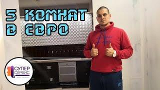 Ремонт квартиры с перепланировкой / Отделка квартир в СПб