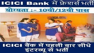 ICICI Bank Recruitment 2018   Private Jobs   All Over India Jobs   10th -12th pass jobs