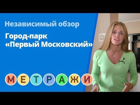 Обзор ЖК «Первый Московский» от девелопера «Абсолют-Недвижимость» (съемка: сентябрь 2017 г.)
