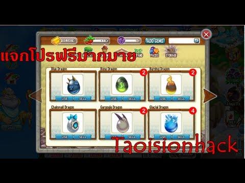 Taoisionhack สอนรับมังกรตัวเทพๆ dragoncity ฟรีๆ