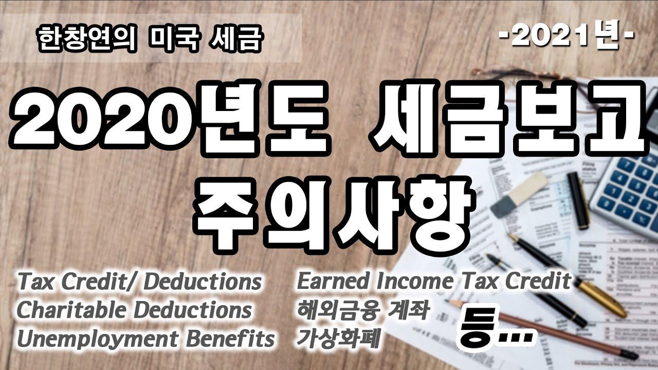 한창연의 미국 세금 - 2020년 세금 보고 주의사항 (2021년)