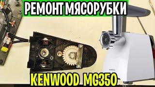 Самостійний ремонт м'ясорубка KENWOOD MG350 (MG35) Калінінград