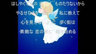 この曲は1990年10月にリリースされた中山美穂の20枚目のシングル曲です...