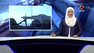 موجز الاخبار | 21-02-2018 | تقديم سلمى ابو خليل  | يمن شباب
