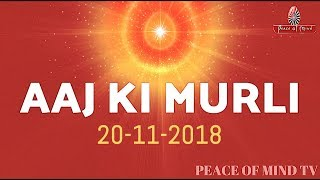 आज की मुरली 20-11-2018 | Aaj Ki Murli | BK Murli | TODAY'S MURLI In Hindi | BRAHMA KUMARIS | PMTV