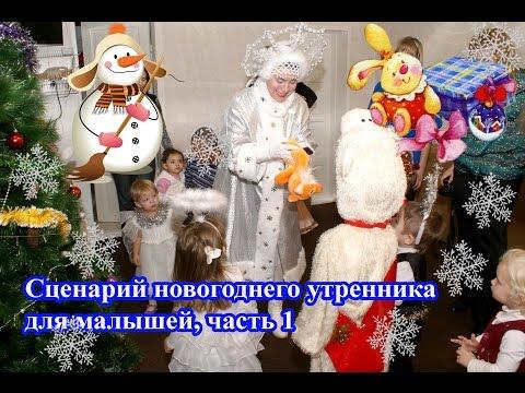Поздравления и сценарии все сценарии нового года