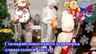 видео Смешной сценарий новогоднего утренника для школьников