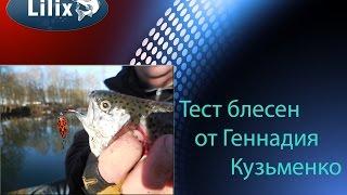 Тест блесен от Геннадия Кузьменко