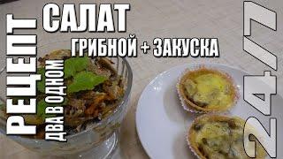 Рецепт. Салат грибной и закуска – два в одном.