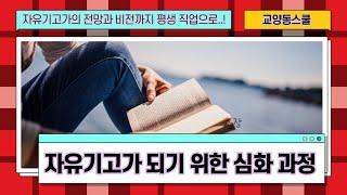 [글쓰기강의] 자유기고가 되기 위한 심화 과정