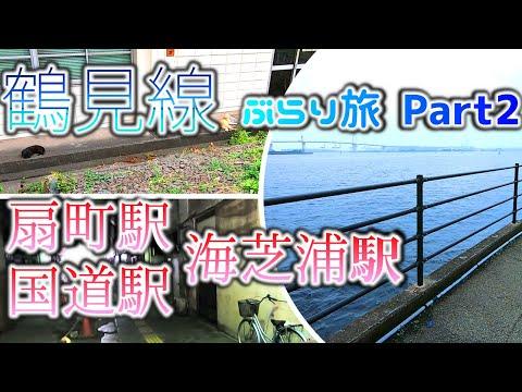 【神奈川の秘境】鶴見線に乗ってぶらり旅 Part.2【扇町駅、海芝浦駅、国道駅】