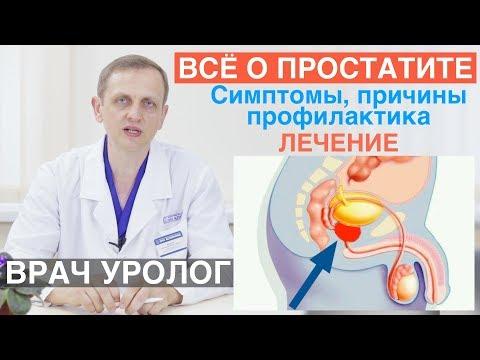 Простатит - причины,  симптомы, лечение простатита и профилактика болезни простаты