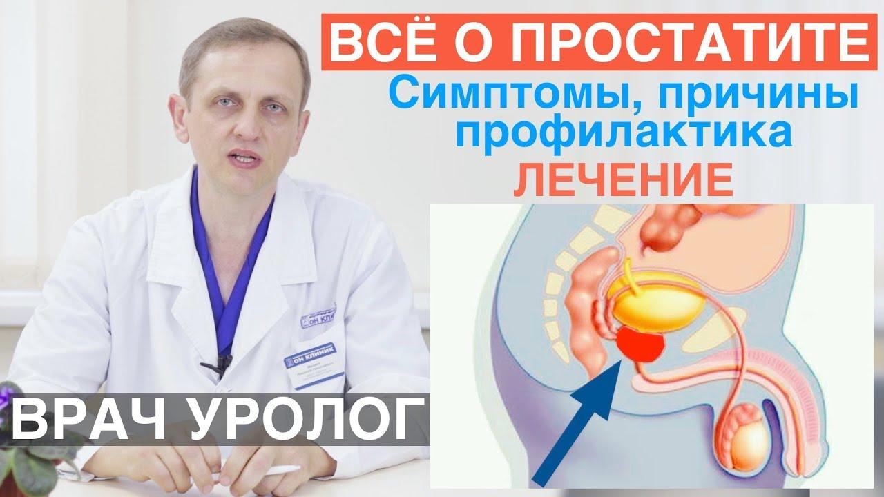 Лечение простатита vk