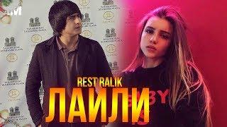 REST Pro (RaLiK) - Лайли