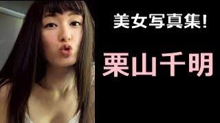 【栗山千明 写真集!】くりやま ちあき 栗山千明さん!! 栗山千明 動画 16