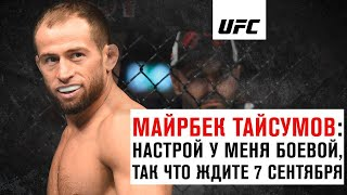 Эксклюзивное интервью Майрбека Тайсумова перед UFC 242