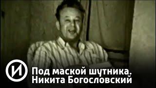 Под маской шутника. Никита Богословский | Телеканал 'История'