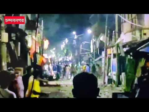 গোষ্ঠী সংঘর্ষ কখন নিজের চোখে দেখেছেন? একবার দেখে নিন   Hot Chandannagar