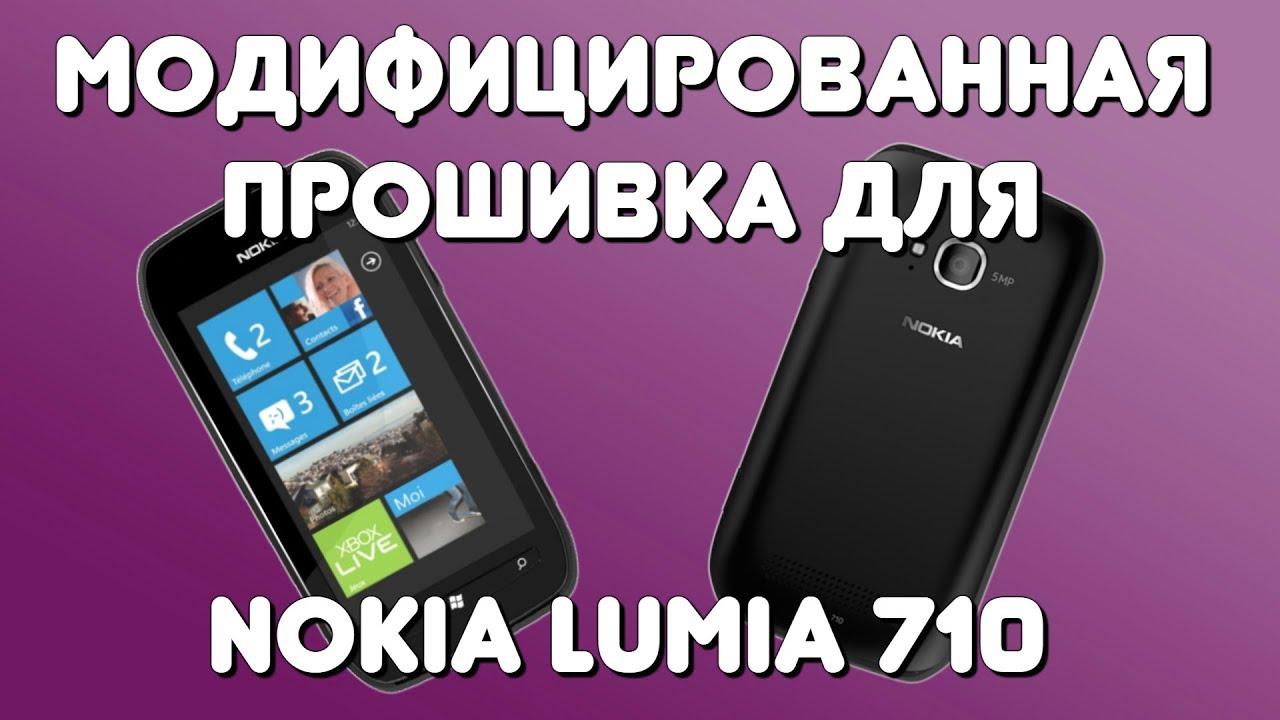 Прошивка кастомом lumia 710 скачать бесплатно