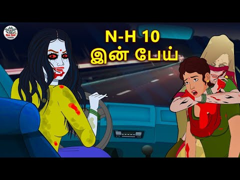 N-H 10 இன் பேய் | The ghost of N-H 10 | Tamil Horror Stories | Tamil Fairy Tales | Koo Koo TV