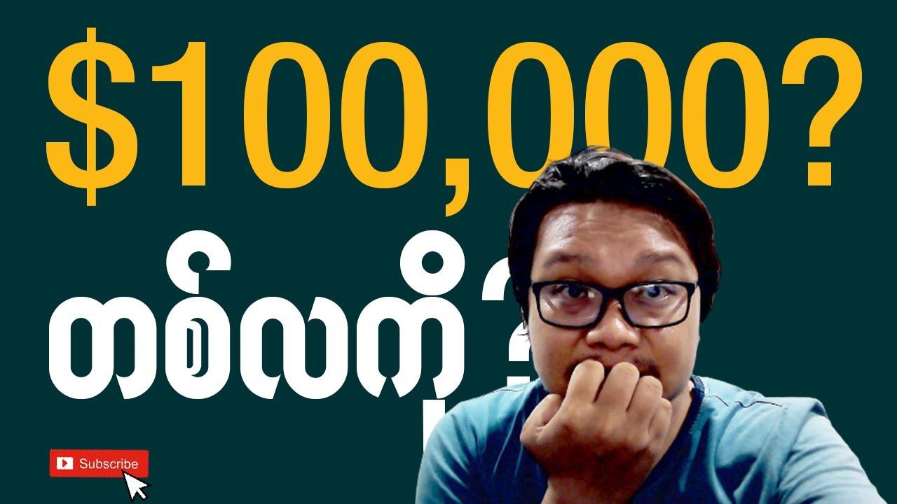 YouTuber တွေ ပိုက်ဆံဘယ်လောက်ရသလဲ လေ့လာကြည့်ရအောင် | Make Money YouTube Myanmar